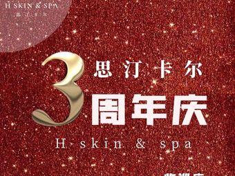 H skin & spa思汀卡尔(临淄店)