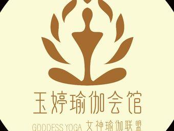 玉婷专业瑜伽
