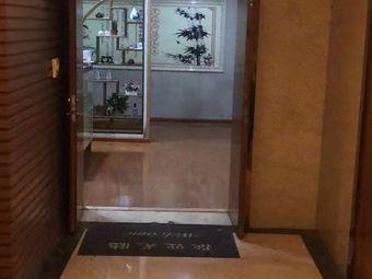 天岳足疗养生馆