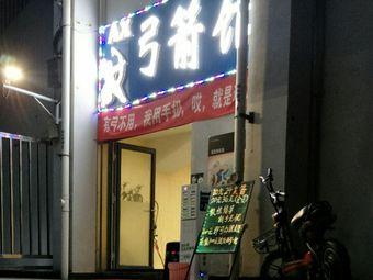 AX弓箭馆(大学城店)