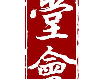 堂會·剧本杀(南屏时代店)