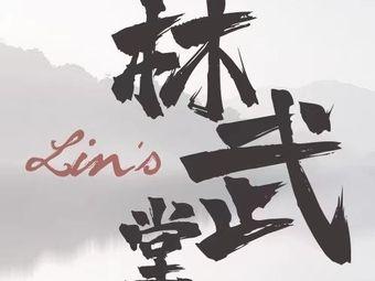 林武堂武术