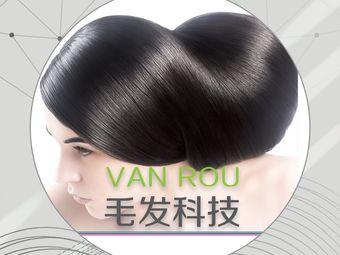 菲兹VAN ROU毛发科技(蓝色港湾店)
