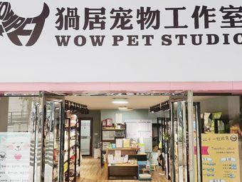 猧居宠物工作室(珠江店)