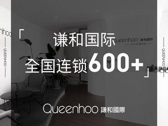 Queenhoo谦和国际皮肤管理中心
