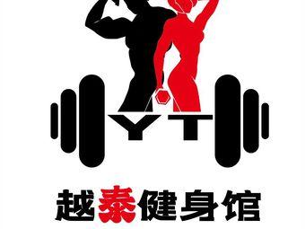 越泰健身馆(V12文化创意产业园店)
