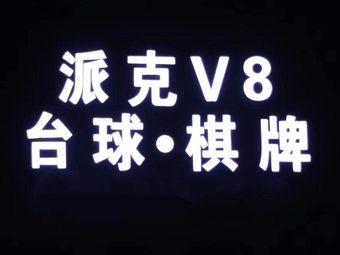 派克v8台球俱乐部(新桥店)