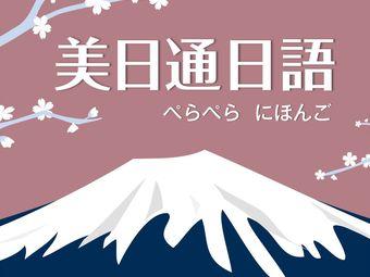 美日通日语•日本留学