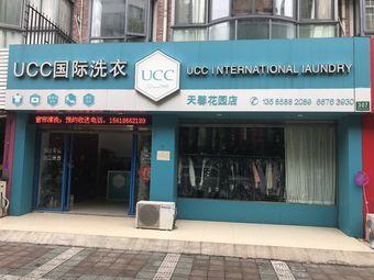 UCC国际洗衣(天馨花园店)