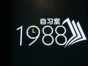 滕州1988自习室