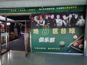 地8区台球俱乐部