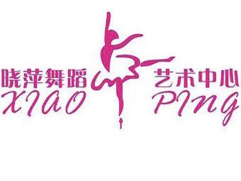 晓萍舞蹈艺术中心(双汇路店)