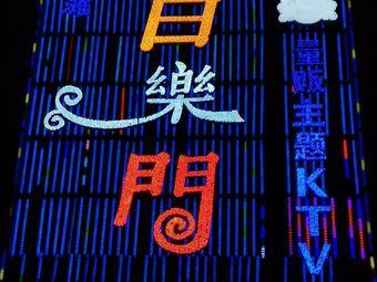 百乐门KTV