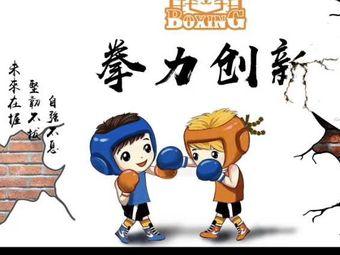 拳力创新拳击俱乐部(九方城店)