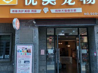 优美宠物店(奥体天虹店)