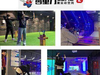 零重力潮运动空间·真人CS·互动体感·棒球·网球·射箭·射击·团建·冰壶·模拟赛车(辰熙广场店)