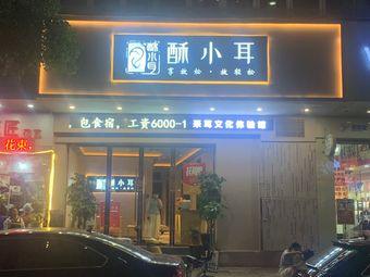 酥小耳·采耳文化体验馆(五马街店)