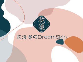 花漾美のDreamSkin肌肤美学中心(星海店)