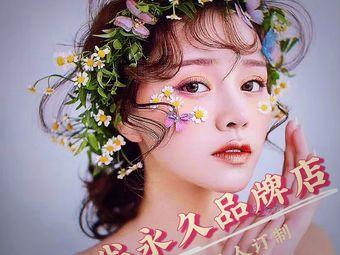 繡禾·半永久紋眉紋唇紋眼線紋繡品牌店