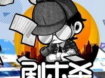 听风者实景剧本推理社