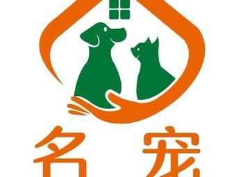 名宠宠物医院(盛泽分院)
