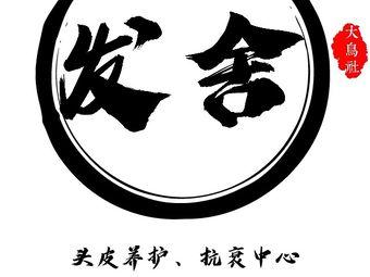 发舍头皮养护中心(七彩云南第壹城店)