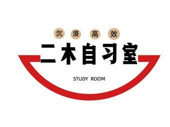 二木自习室