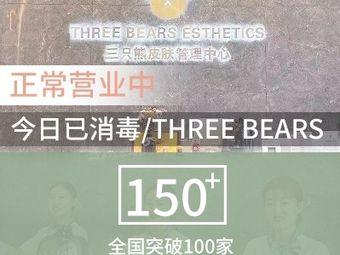 三只熊皮肤管理BEAUTY(经区店)