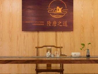 陆唐之道·茶馆(区庄分店)