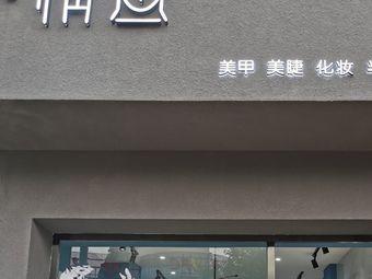 情画美甲店