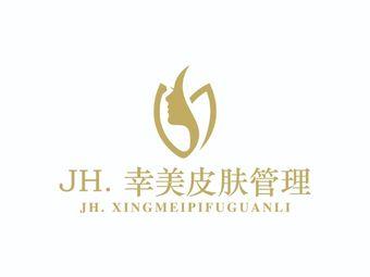 JH·幸美皮肤管理