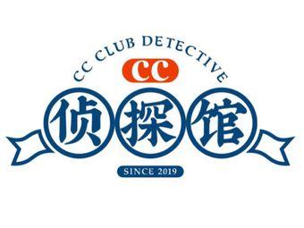 CC CLUB沉浸剧场推理游戏馆