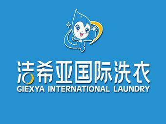 洁希亚国际洗衣(文博东路店)