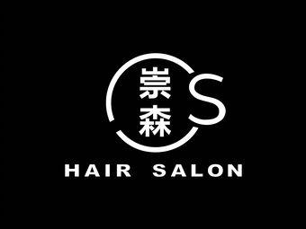 崇森 HAIR SALON概念沙龙(南湖店)