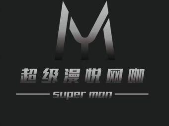超级漫悦网咖(未来漫城店)