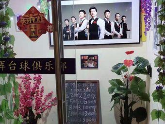 星辉中式台球俱乐部
