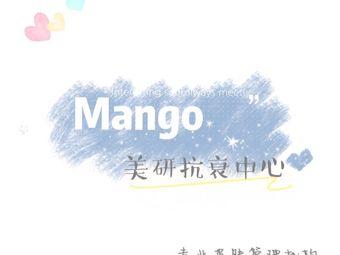 Mango·美颜抗衰中心(嘉合新兴店)