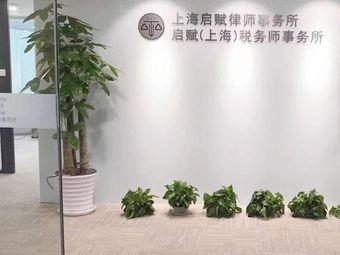 上海启赋律师事务所