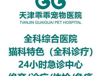 乖乖寵物醫院24小時(天拖店)