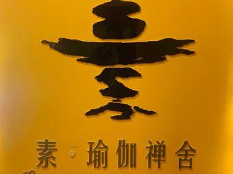 素瑜伽禅舍(御东店)