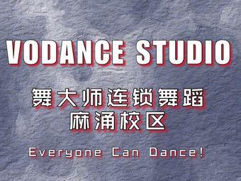 舞大师连锁舞蹈工作室(麻涌校区)