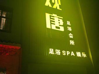 观唐足道(宣化老街店)
