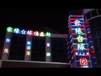 家缘台球俱乐部(清水湾店)