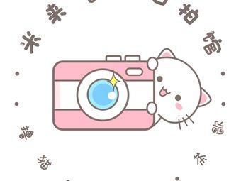米来撸猫自拍馆