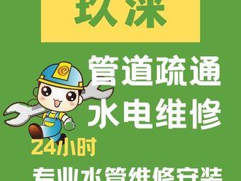 玖淶水電管道疏通(咸水沽店)