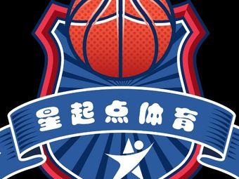 星起点篮球训练营