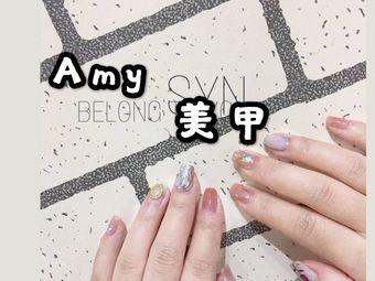Amy美甲