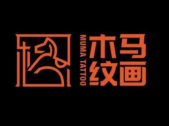 木马纹画·纹身工作室