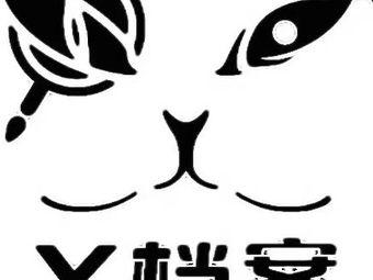 X档案剧本推理社