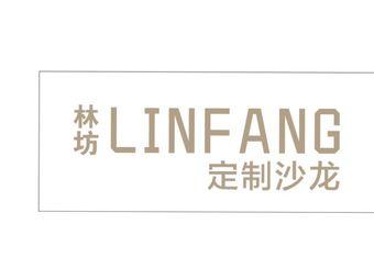 LINFANG林坊定制沙龙(大洋店)